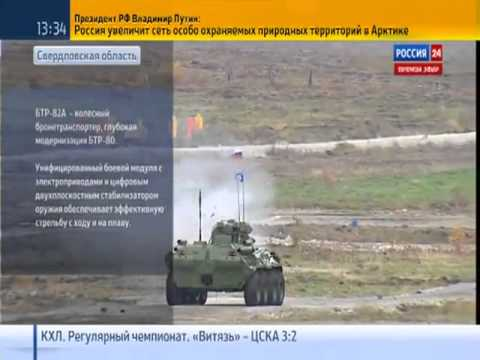RUSSIA ARMS EXPO 2013' ПОКАЗ СОВРЕМЕННЫХ ВООРУЖЕНИЕ И ТЕХНИКИ